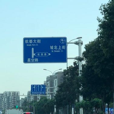 华程路安|如何进行城市导向交通标志牌设计